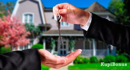 Недвижимость и сопутствующие услуги со скидкой от КупиБонус