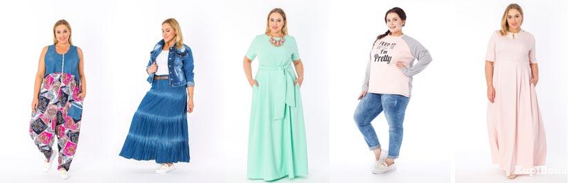 Моно Стиль Одежда Больших Размеров Доставка